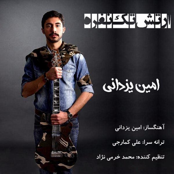 Amin Yazdani - Arteshe Tak Nafare