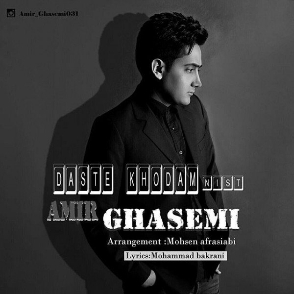 Amir Ghasemi - Daste Khodam Nist
