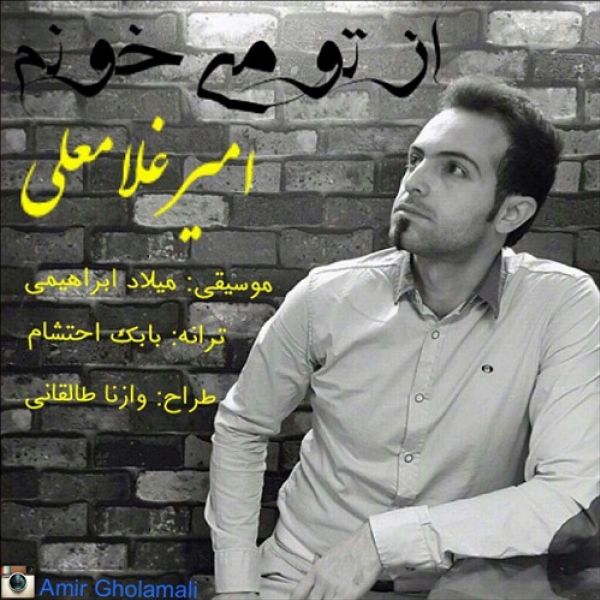Amir Gholamali - Az To Mikhoonam