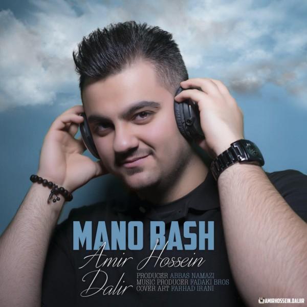 Amir Hossein Dalir - Mano Bash