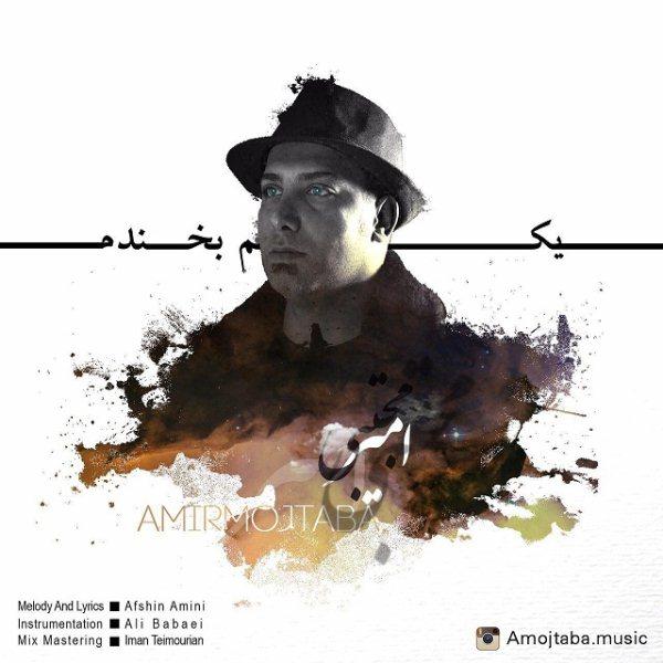 Amir Mojtaba - Yekam Bekhandam