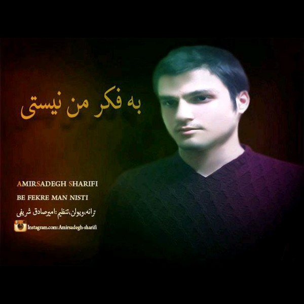 Amir Sadegh Sharifi - Be Fekre Man Nisti