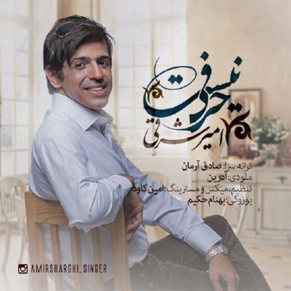 Amir Sharghi - Harfi Nist
