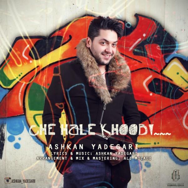 Ashkan Yadegari - Che Hale Khoobi