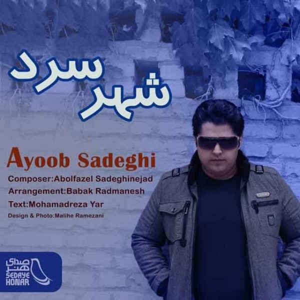 Ayoob Sadeghi - Shahre Sard