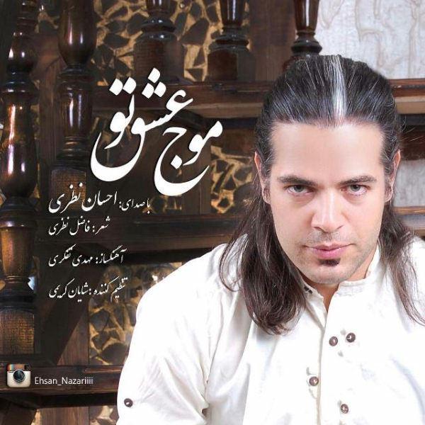 Ehsan Nazari - Moje Eshghe To