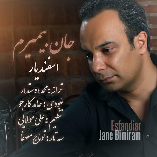 Esfandiar - Jane Bimiram