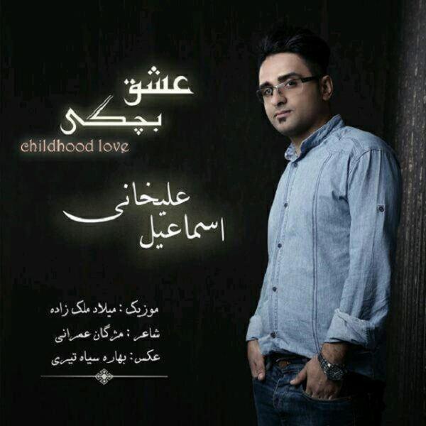 Esmail Alikhani - Eshgh Bachegi