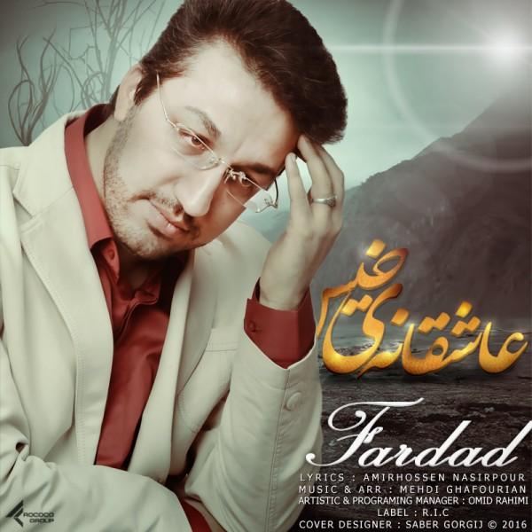Fardad - Asheghaneye Khis