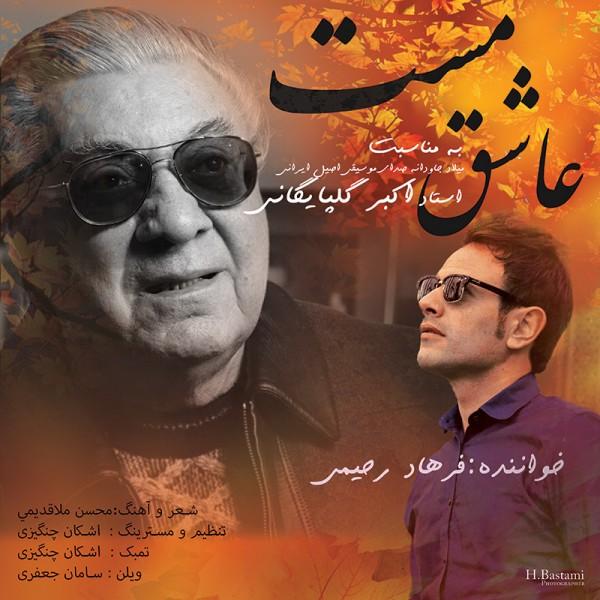Farhad Rahimi - Asheghe Mast