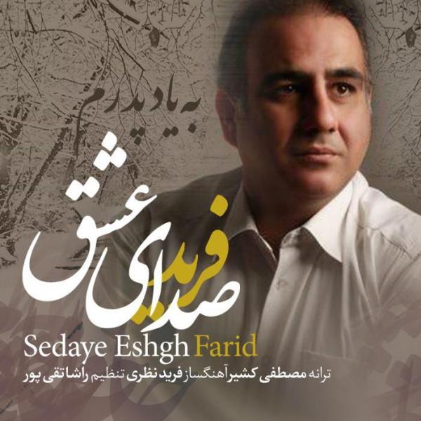 Farid Nazari - Sedaye Eshgh