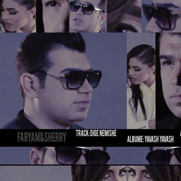 Faryam - Dige Nemishe (Ft Sherry M)