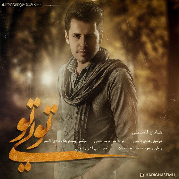 Hadi Ghasemi - Toei To