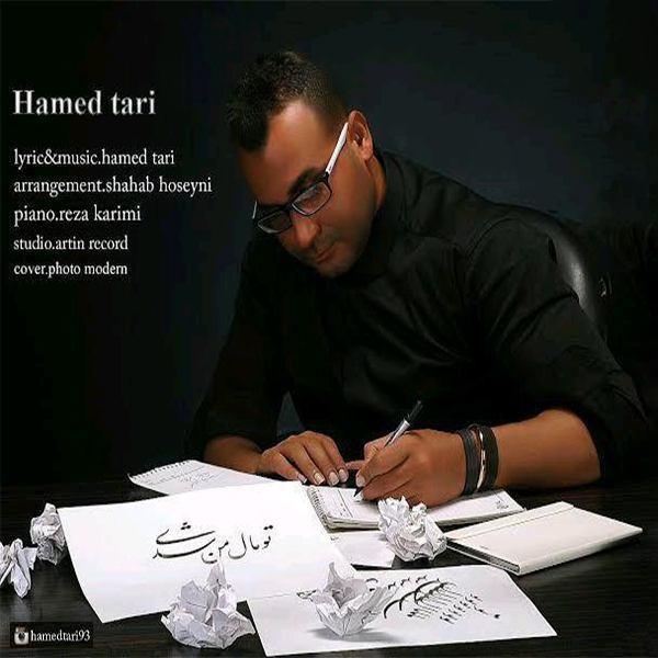 Hamed Tari - To Mal Man Shodi