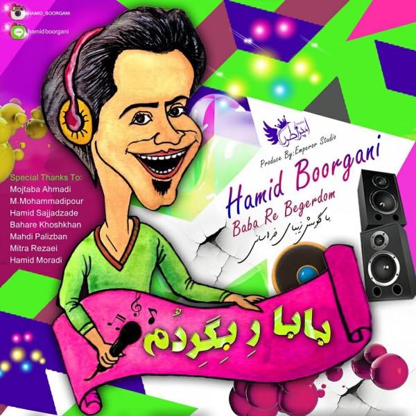 Hamid Boorgani - Baba Re Begerdom