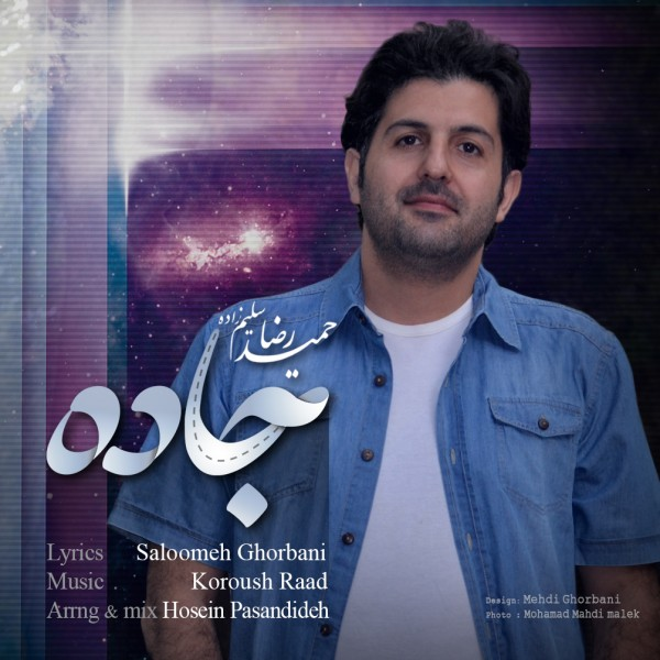 Hamidreza Salimzadeh - Jadeh