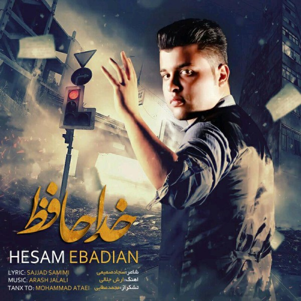 Hesam Ebadian - Khodahafez