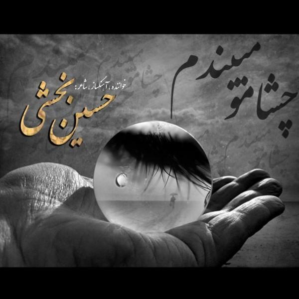 Hossein Bakhshi - Cheshamo Mibandam