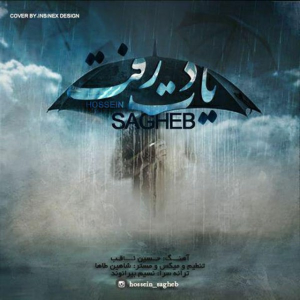 Hossein Sagheb - Yadet Raft