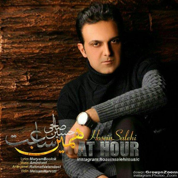 Hossein Salehi - Hamin Saat
