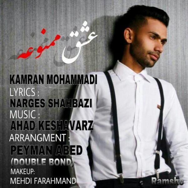 Kamran Mohammadi - Eshghe Mamnooe