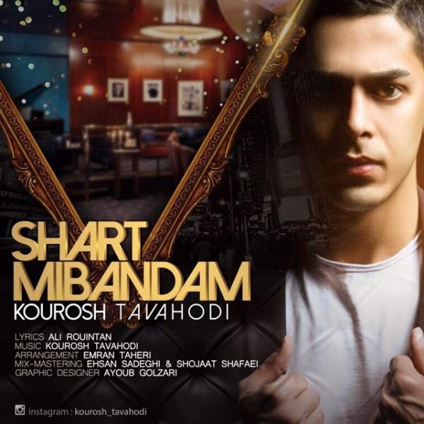 Kourosh Tavahodi - Shart Mibandam