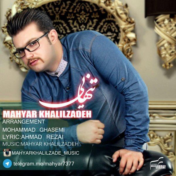 Mahyar Khalilzadeh - Tanhaei