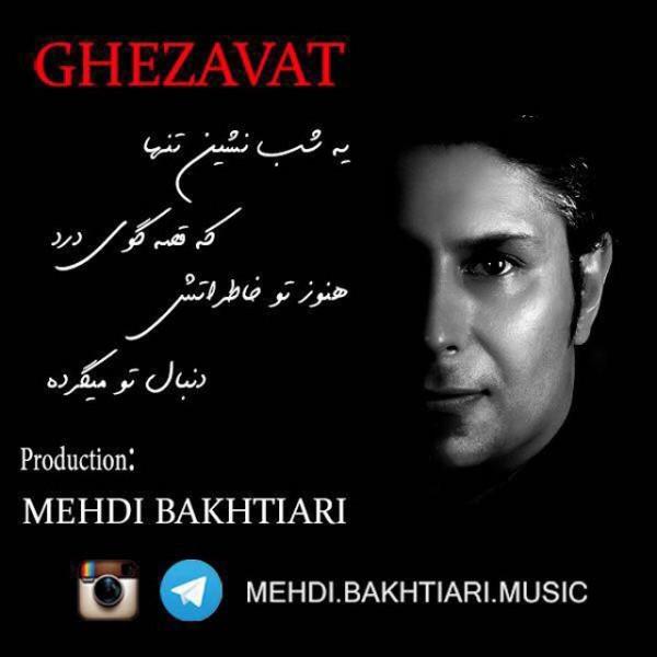 Mehdi Bakhtiari - Ghezavat
