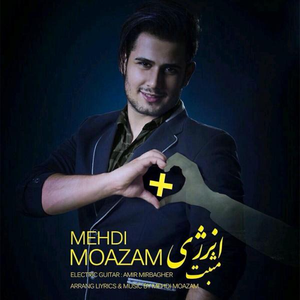 Mehdi Moazam - Energye Mosbat