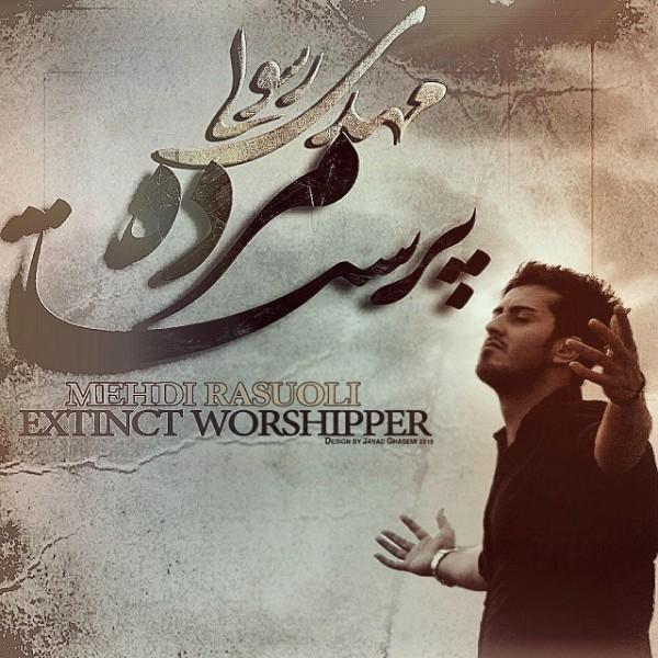 Mehdi Rasouli - Rooze Eshgham Mobarak