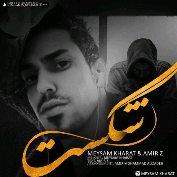 Meysam Kharat - Shekast (Ft. Amir Z)