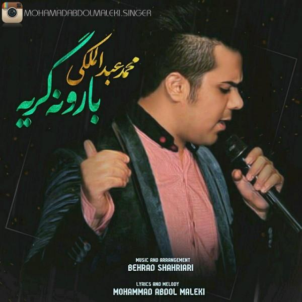 Mohammad Abdolmaleki - Baroon Gerye