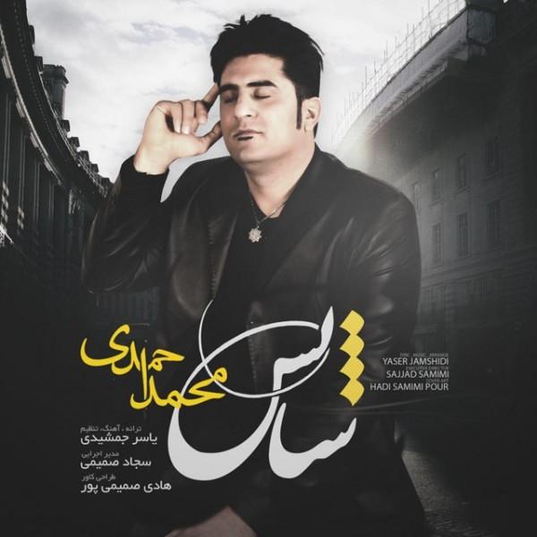 Mohammad Ahmadi - Shans