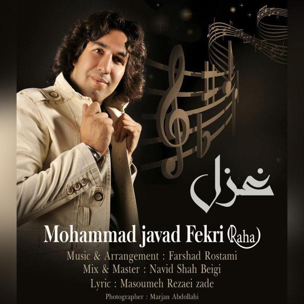 Mohammad Javad Fekri - Ghazal