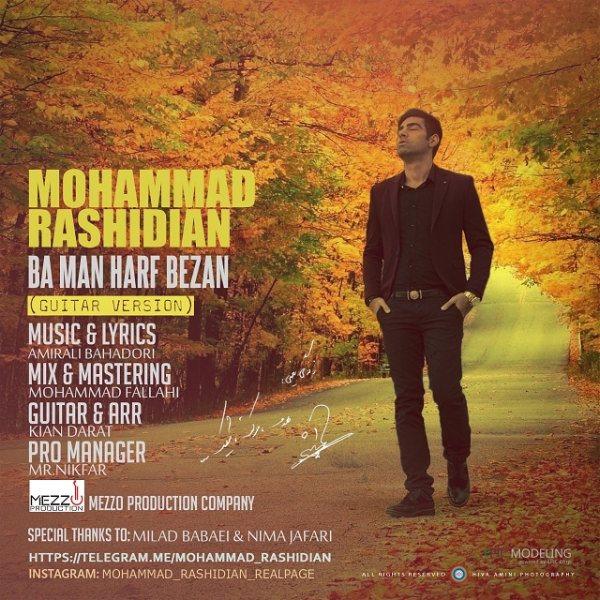 Mohammad Rashidian - Ba Man Harf Bezan (Guitar Version)