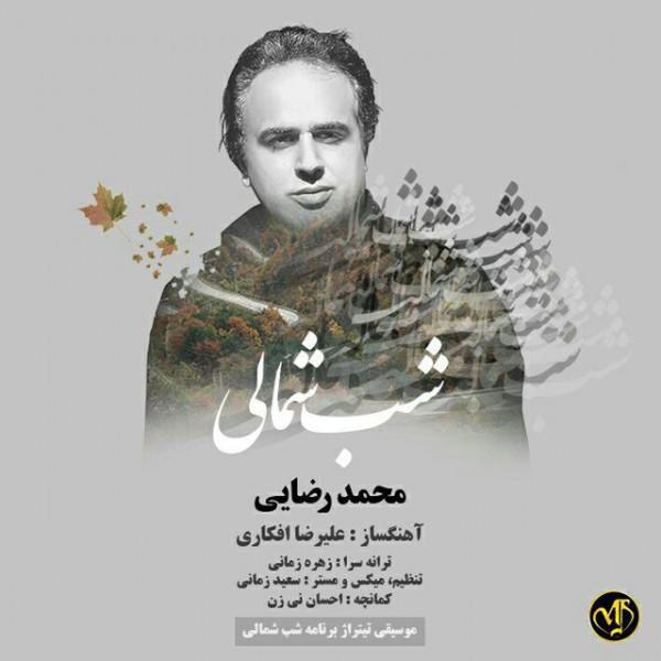 Mohammad Rezaei - Shabe Shomali