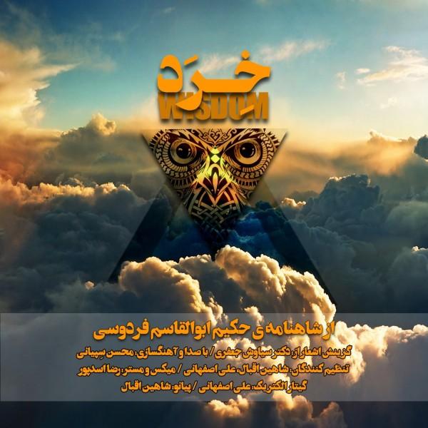Mohsen Sepyani - Kherad