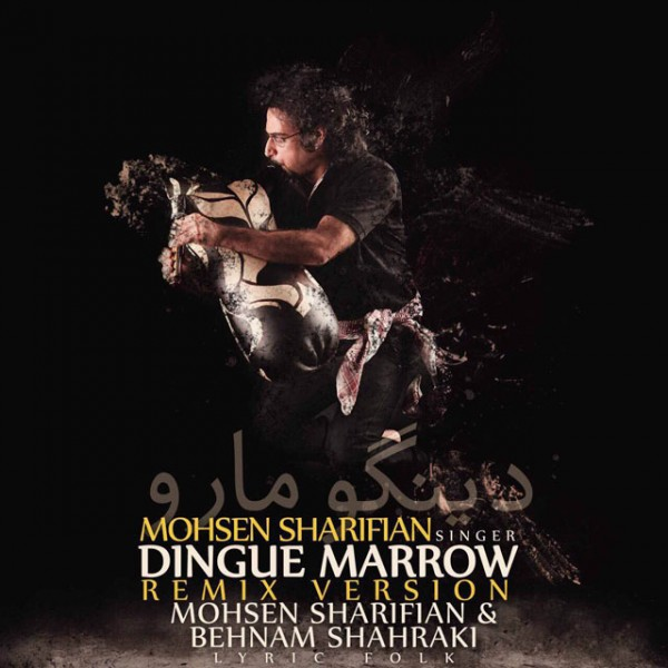 Mohsen Sharifian - Dingue Marrow