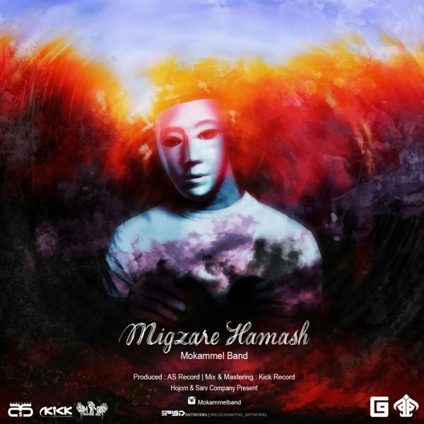 Mokammel Band - Migzare Hamash