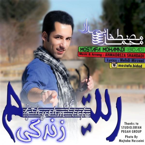 Mostafa Mohamadi (Bidad) - Ritme Zendegi