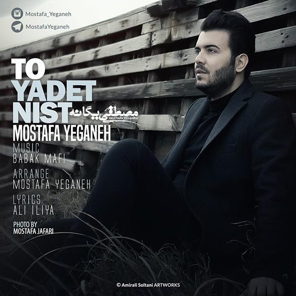 Mostafa Yeganeh - To Yadet Nist