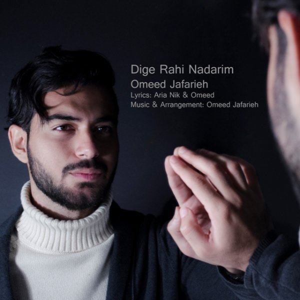 Omeed Jafarieh - Dige Rahi Nadarim