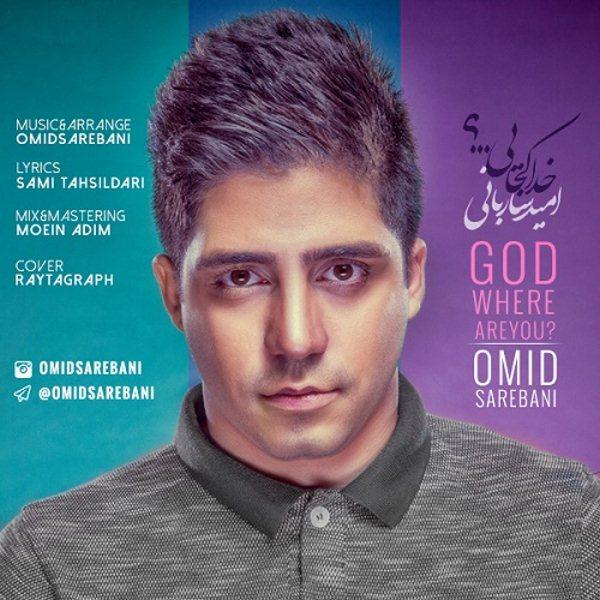 Omid Sarebani - Khoda Kojaei