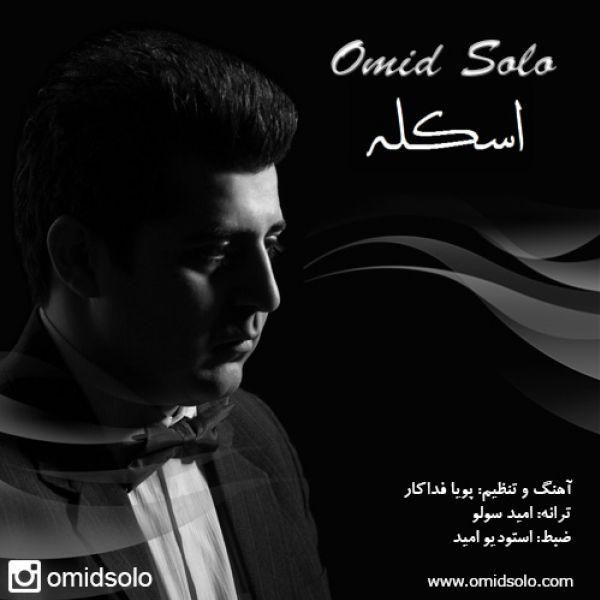 Omid Solo - Eskeleh