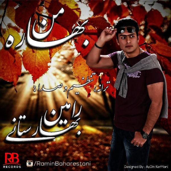 Ramin Baharestani - Bahare Man