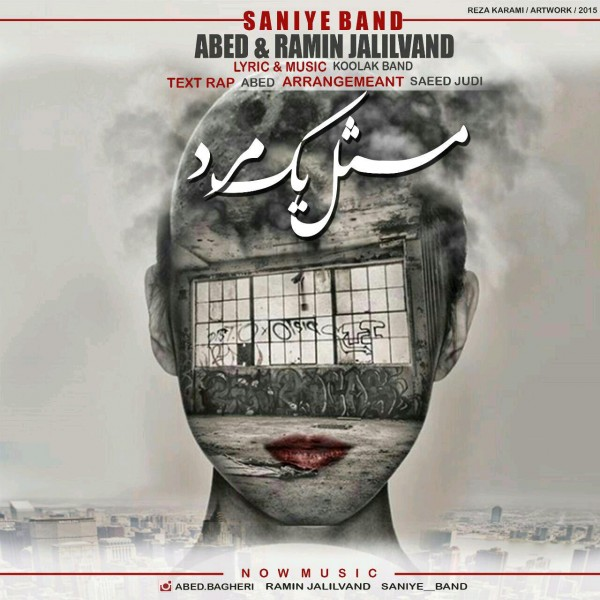 Ramin Jalilvand & Abed - Mesle Yek Mard