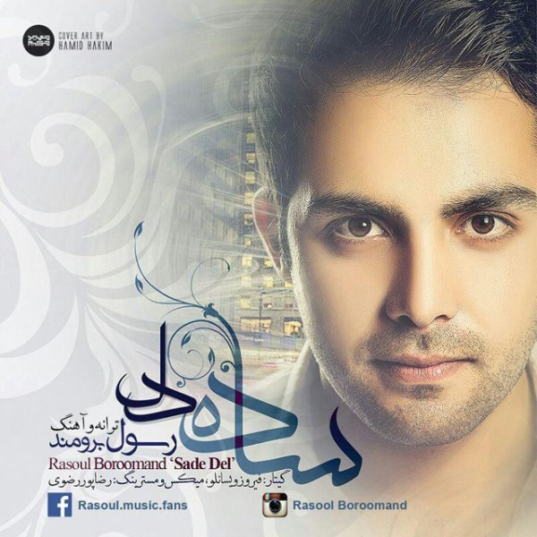 Rasoul Boroumand - Sadeh Del