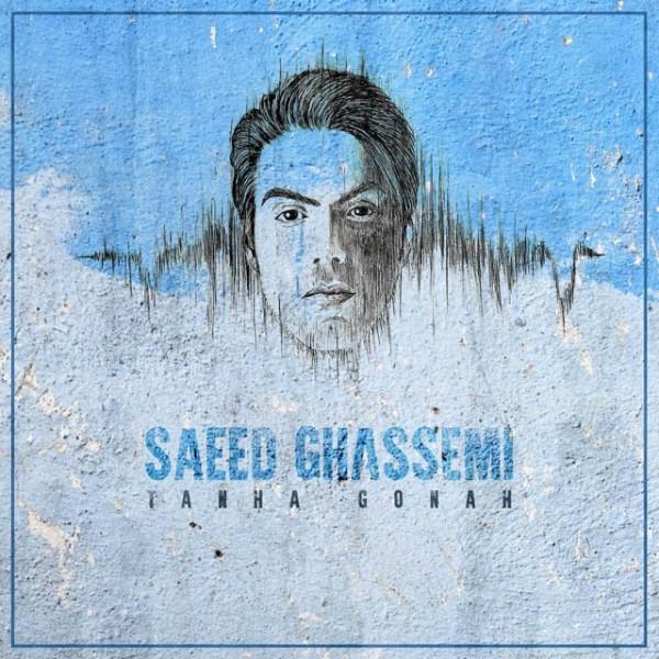Saeed Ghasemi - Tanha Gonah