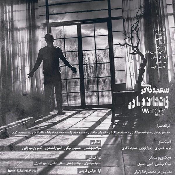 Saeed Zakeri - Kochehaye Khatere