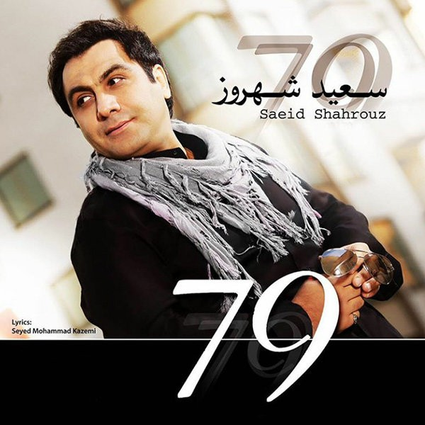 Saeid Shahrouz - Asheghi Az Mod Oftad